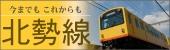 Hokusei Line business management meeting