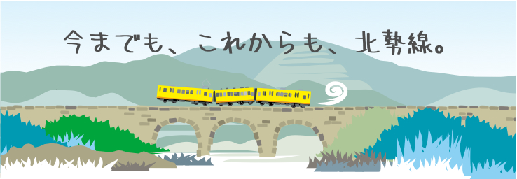 It is Hokusei Line so far from now on