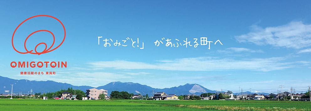 到omigotogaafureru町