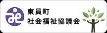 東員町社會福利協商會