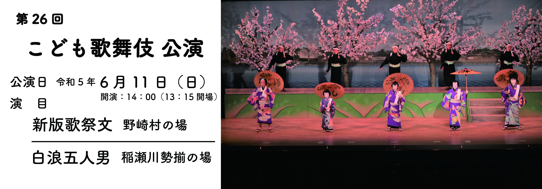 兒童歌舞伎